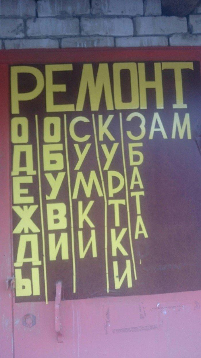 Поговаривают, что если прочитать эту вывеску слева направо, то можно вызвать сатану дизайн, лебедев, маркетинг, прикол, россия, юмор