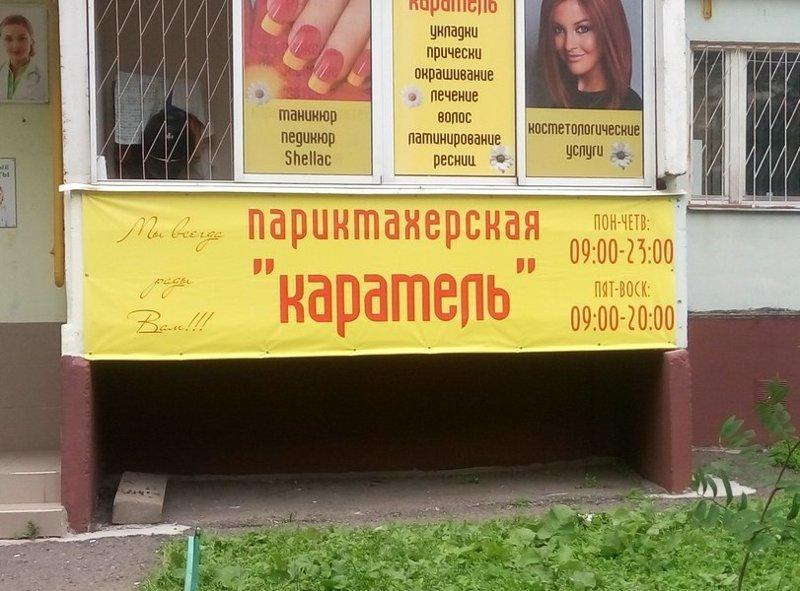 Ходят слухи, что часть этих вывесок была придумана под наркотическим опьянением дизайн, лебедев, маркетинг, прикол, россия, юмор