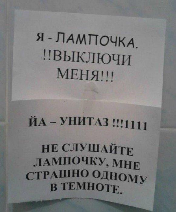 10. Чью сторону вы примите? Народная смекалка, Это Россия детка, надписи, объявление, смех, умельцы