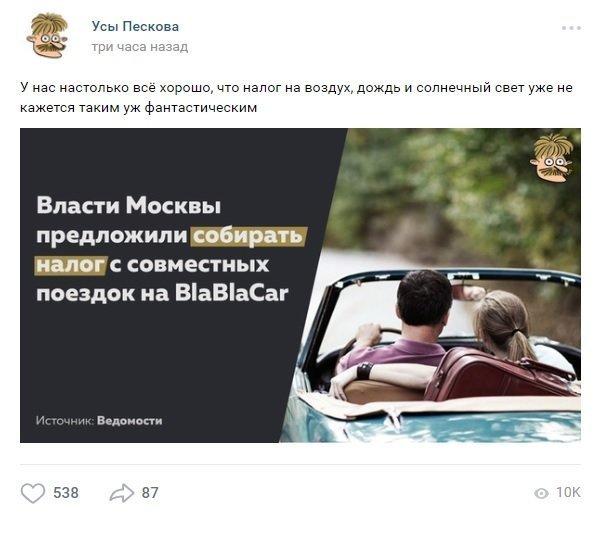 Власти Москвы хотят, чтобы пользующиеся сервисами вроде Блаблакара платили налоги. Подрабатывающие на блаблакаре, естественно, считают решение несправедливым BlaBlaCar, налоги, политика, путин, россия, такси, экология