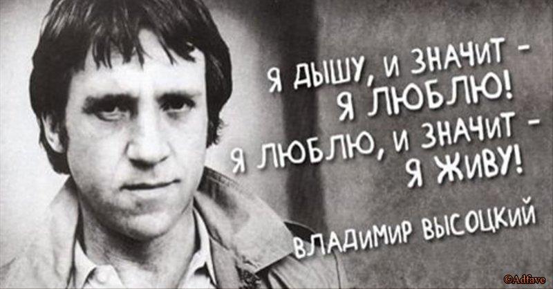 Владимир высоцкий картинки цитаты, для