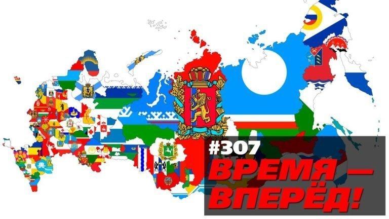 Москву – расселить, Россию – поделить на 14. Что задумала власть москва, разделение россии, россия