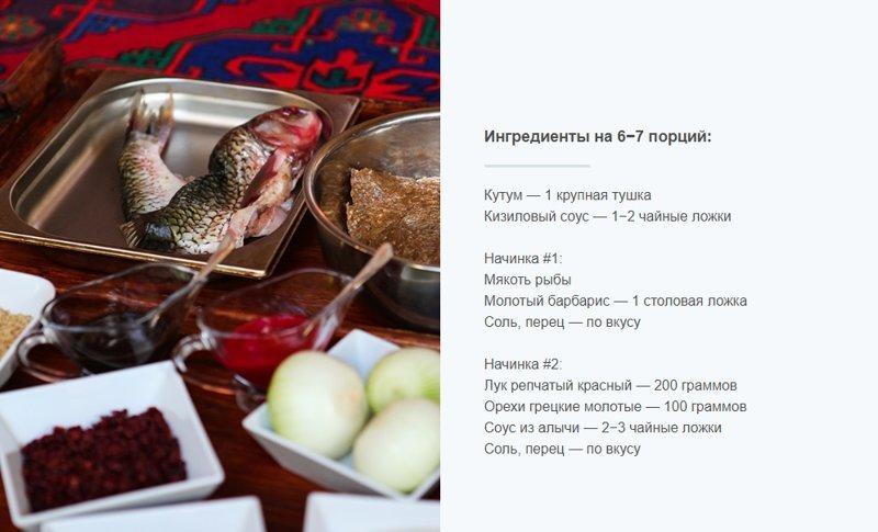 кутум рецепты