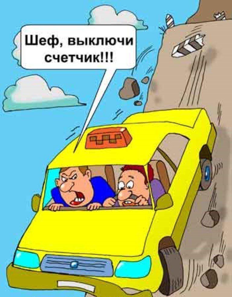 может шутки про таксистов в картинках использоваться