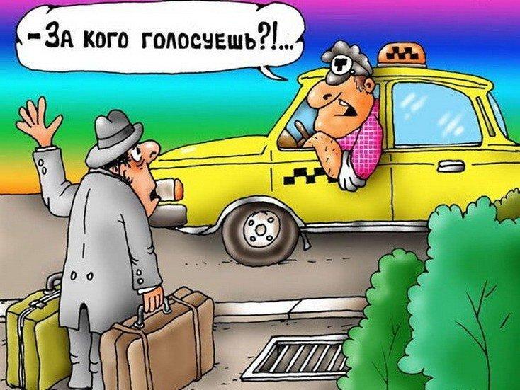Клиент такси смешная картинка, для открыток картинки