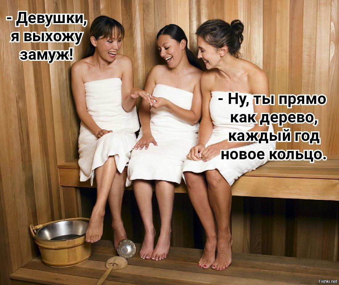 С подругами в бане видео