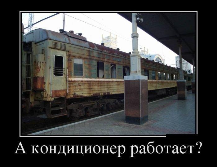Смешные картинки о поездах