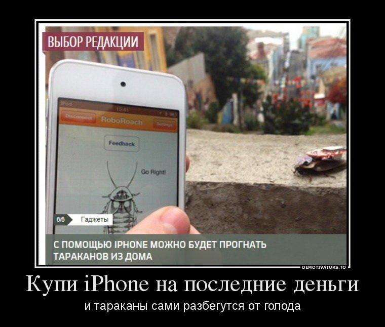 Открытки, картинка прикол про айфон