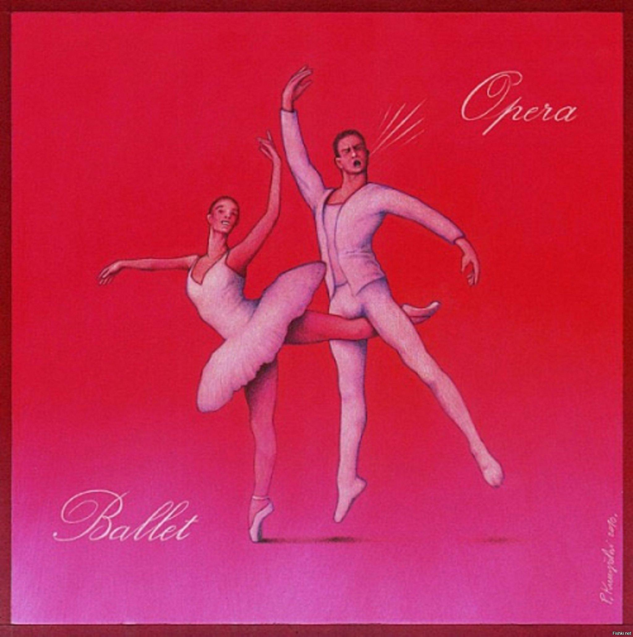 Открытки балет смешные, крутые рисунки серафим