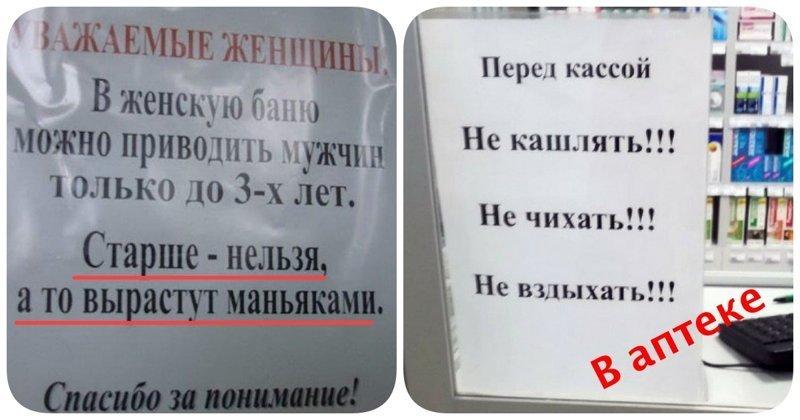 20 смешных объявлений, которые могли написать только в России