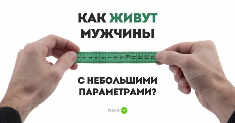 10 больших фактов о маленьких членах интересное, микропенис, мужчины, общество, пенис, факты, член