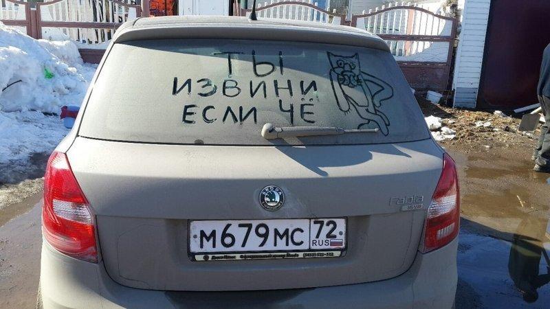 Смешные картинки про автомобили с надписями
