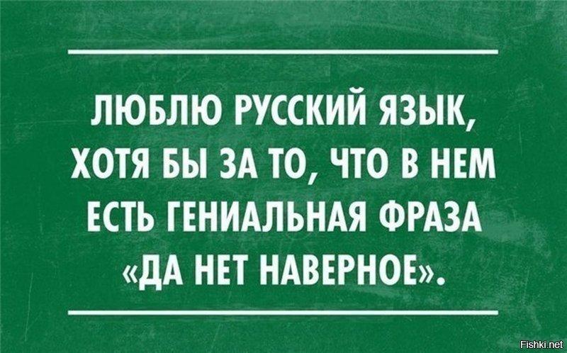 Картинки русский язык приколы