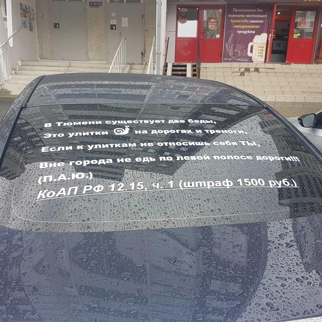 считать, афоризмы написанные на автомобилях фото лебедянскому району