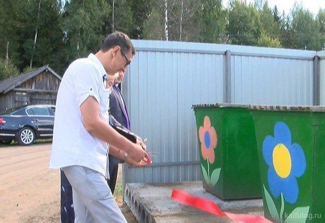 Праздничное открытие мусорки в Тверской области. открытие, торжества, чиновники