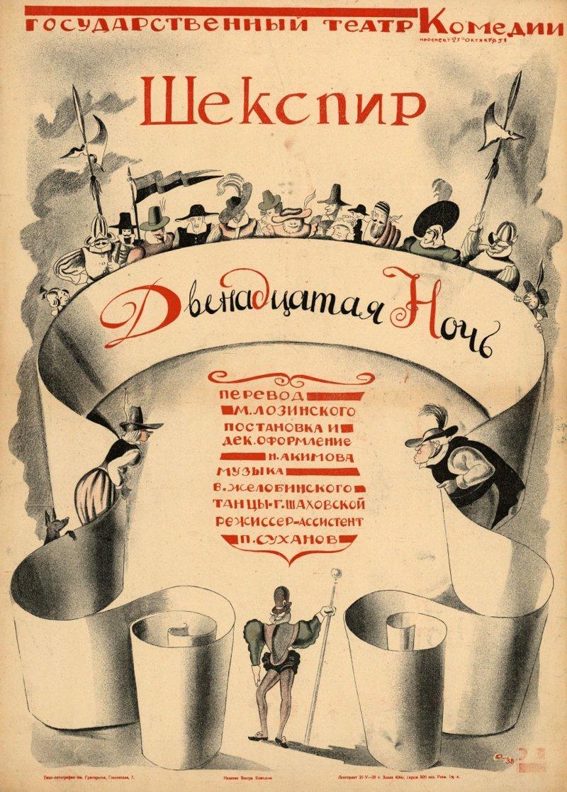 Старые театральные афиши картинки для оформления выставки, красивая открытка