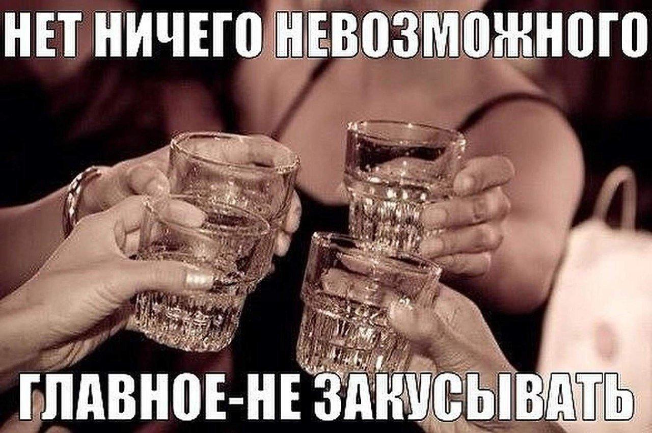 картинки хотим выпить пошел