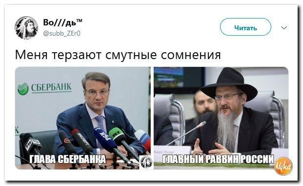 Анекдоты про политику фото приколы из соц сетей
