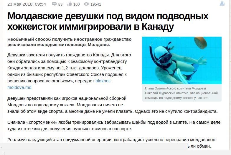 И порция молдавских новостей