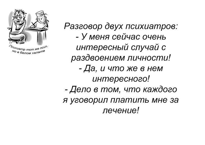 Психиатр-тот же псих!