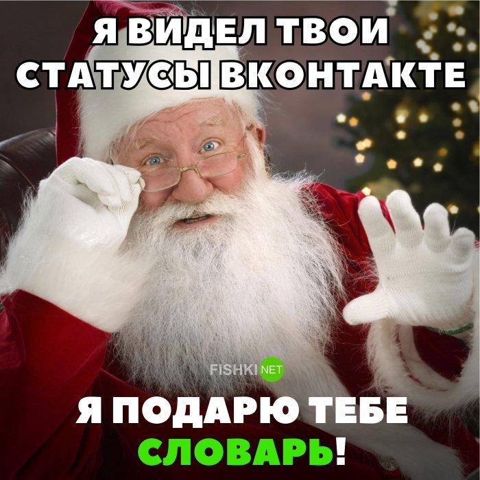 Мемы поздравления с новым годом
