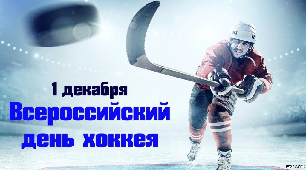 Открытки с победой в хоккеи, карандашом