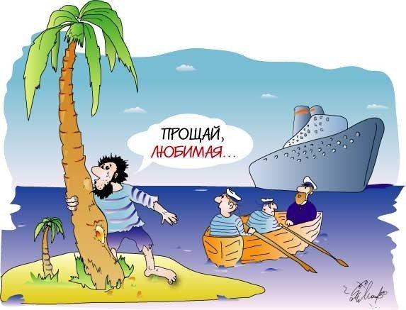 смешные картинки на необитаемом острове обнаружить останки