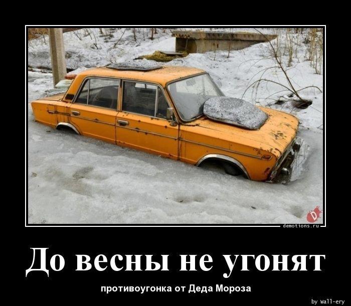 До весны не угонят демотиватор, демотиваторы, жизненно, картинки, подборка, прикол, смех, юмор