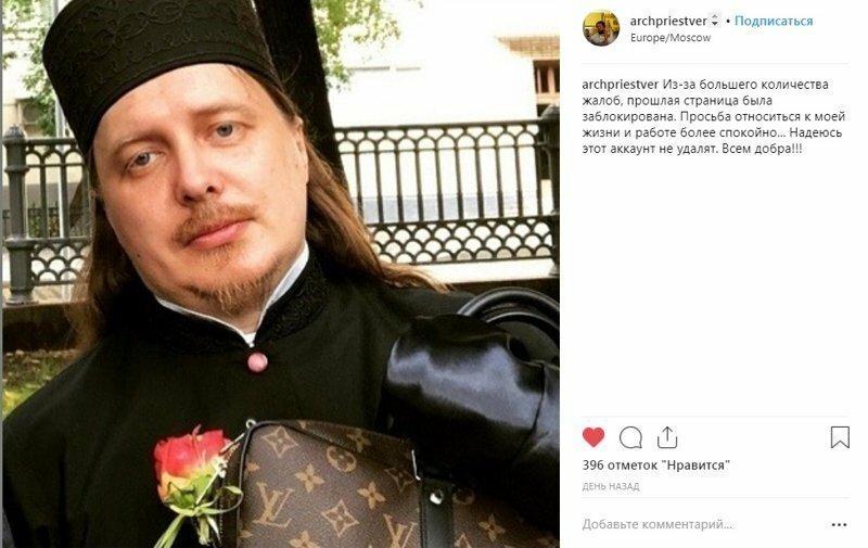 Ранее мы уже писали о Вячеславе Баскакове ynews, Гуччи, богатство, бренд, исповедь, одежда, священник