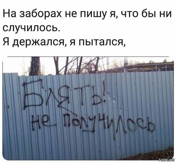 Пиши если что картинка на заборе