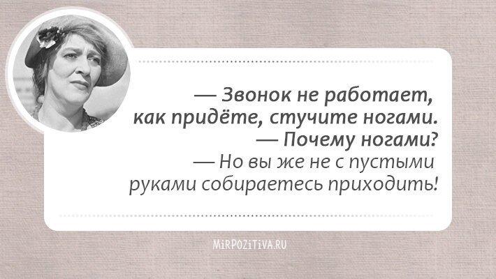 Фаина раневская картинки с цитатами