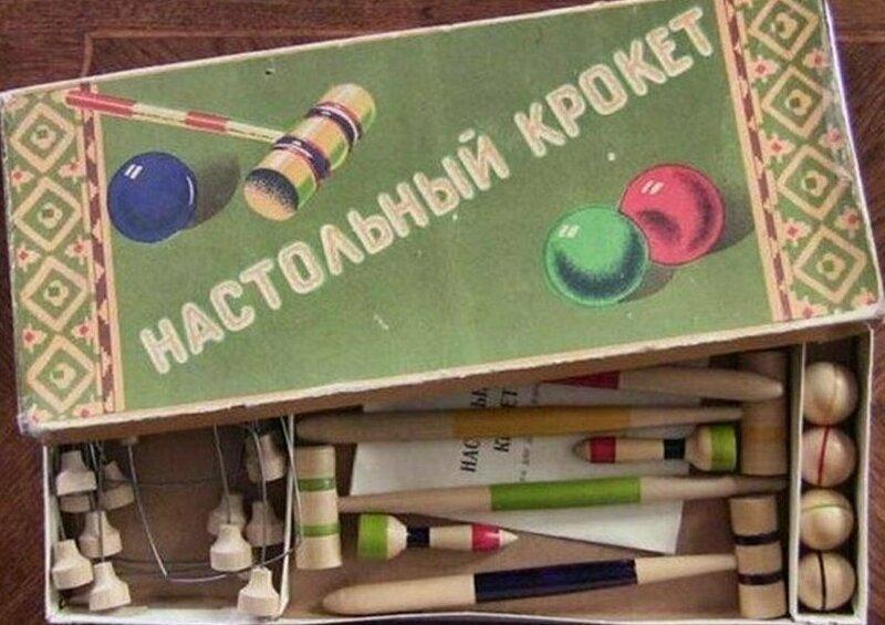 3. О крокете знали не все, но играть все равно хотелось детские игрушки, игрушки ссср, ностальгия, раритет, фото