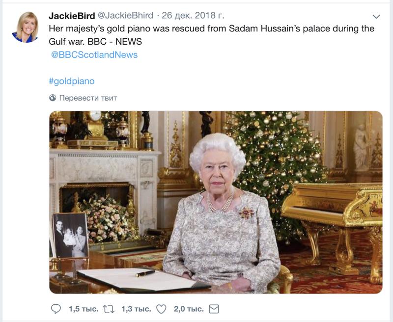 Королева Великобритании украла золотой рояль Саддама Хусейна