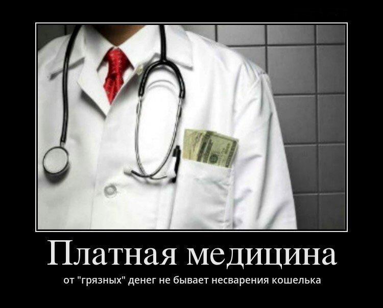 Картинки с надписью врач