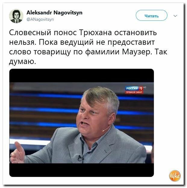 Политические коментарии соцстей - 699