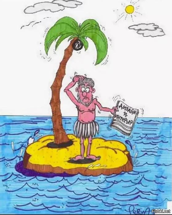 Хочу остров смешные картинки, благовещения