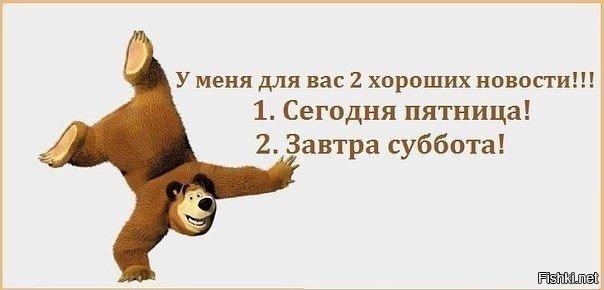 Путина надписями, ура завтра суббота картинки прикольные