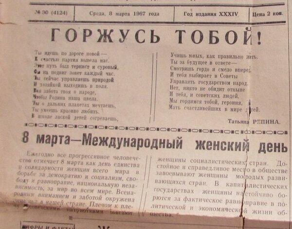 Программа телепередач от 8 марта 1967 года