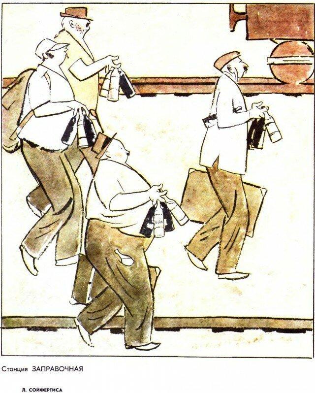 Пьянство в советской карикатуре