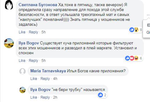 Как видим, Софья не единственная, кто подверглась атаке мошенников ynews, аферы, мошенничество, сбербанк