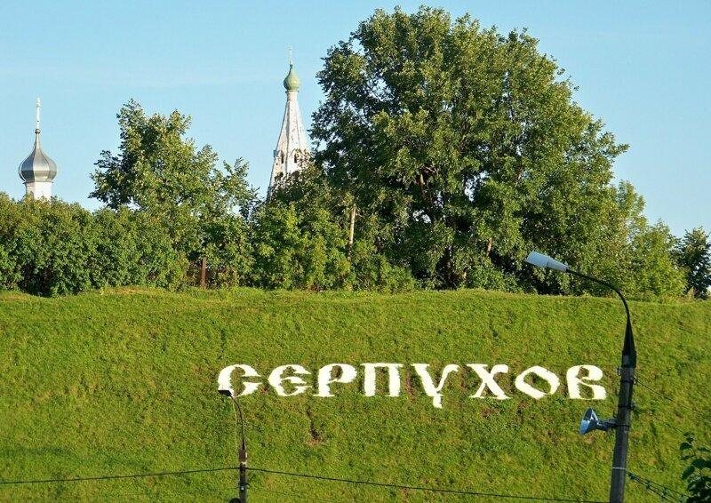 Город Серпухов. Московская область