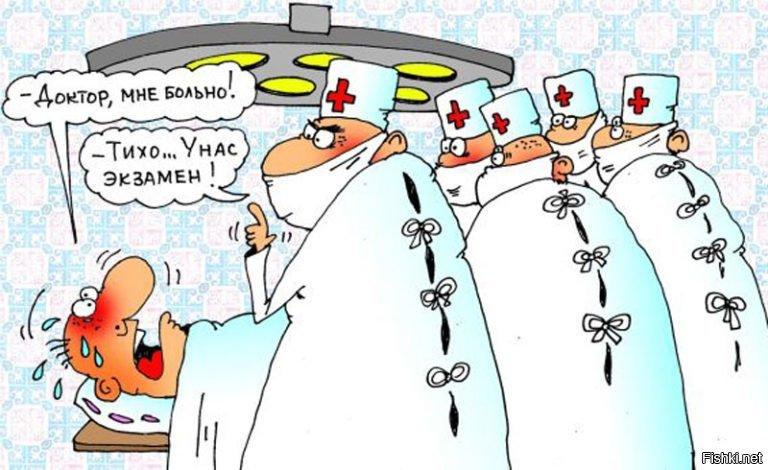 Анимация поздравление, анекдоты смешные на картинках про медиков