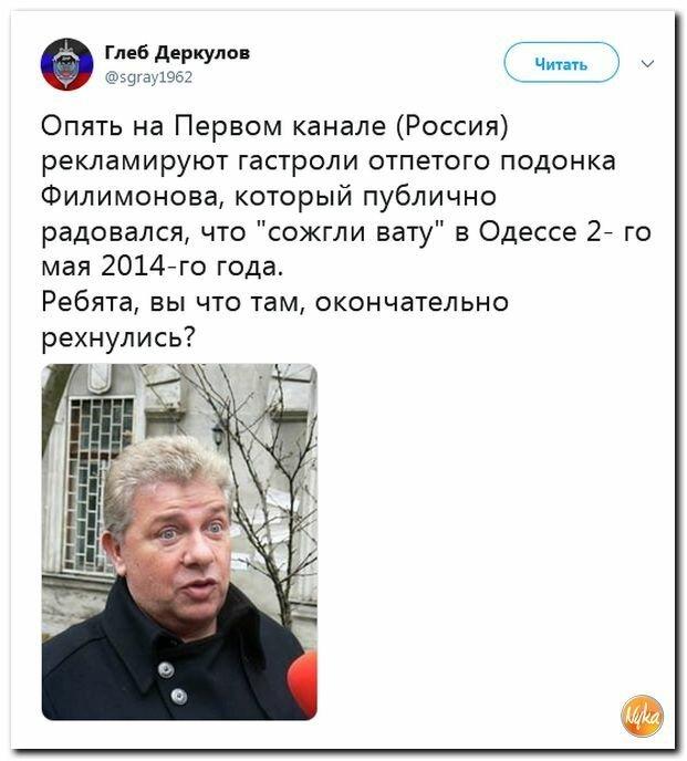 Политические коментарии соцстей - 718