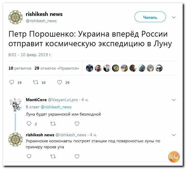 Политические коментарии соцстей - 719
