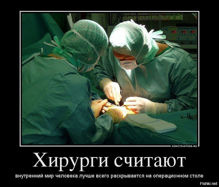 Смешные картинки про хирургов