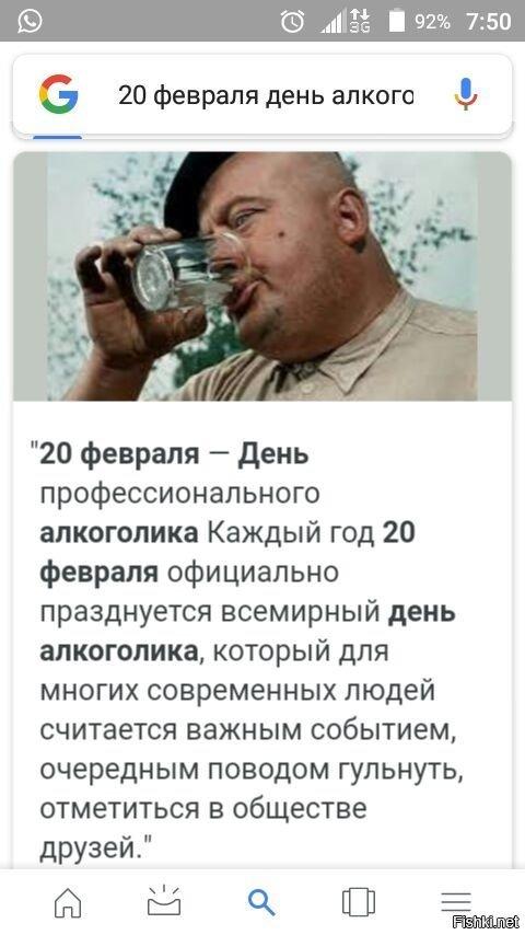 Открытки с днем алкоголика 20 февраля, девы