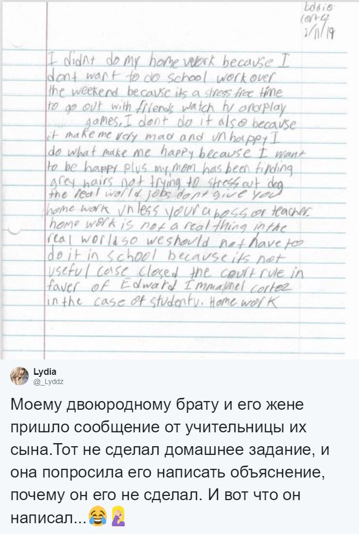 Мальчик не сделал домашку и так защитил себя в объяснительной, что ему уже прочат карьеру адвоката