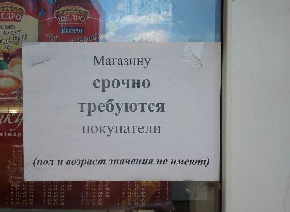Смешные картинки про магазины с надписями