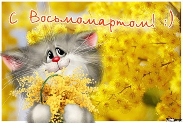 Картинки, открытки с котятами на 8 марта