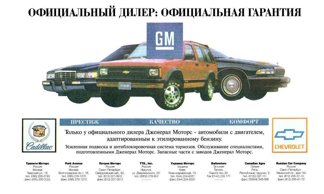 a6f6f879 Автомобильная реклама в журналах 1990-ых.
